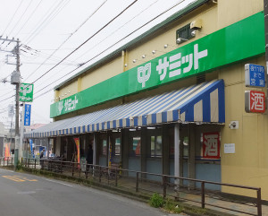 下田小学校やサンヴァリエ日吉に近い場所にある「サミットストア日吉店」は1971年のオープン