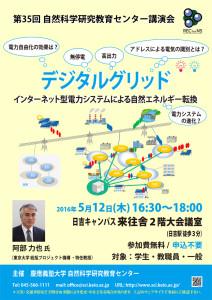 5月12日(木)16時30分から開かれる「デジタルグリッド~インターネット型電力システムによる自然エネルギー転換」のチラシ
