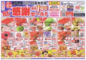「メグミマーケット日吉本町店」の「開店1周年感謝セール」チラシ