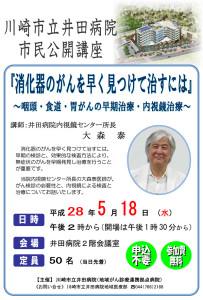 5月18日(水)の14時から開かれる公開講座のチラシ