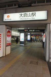 大倉山駅のほぼ真下を新線が通るのに駅は設けられない