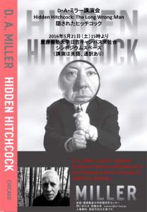 D. A. ミラー氏の講演「隠されたヒッチコック」のチラシ