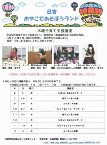 幸区日吉合同庁舎で6月2日(木)から定期開催される「日吉おやこであそぼうランド」のチラシ