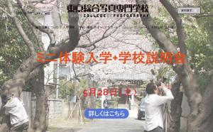 5月28日(土)は10時から行われる「ミニ体験入学『クラス実習』体験」では日吉の街をフィールドに写真を学べる機会