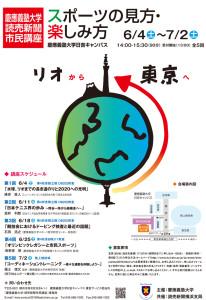 6月4日(土)から7月2日(土)まで、毎週土曜日の午後に日吉キャンパス内で行われる市民公開講座「スポーツの見方・楽しみ方~リオから東京へ」の案内チラシ