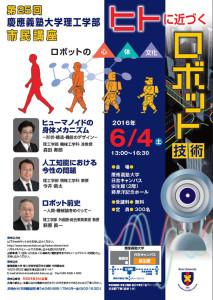 6月4日(土)に開かれる理工学部市民講座「ヒトに近づくロボット技術~ロボットの心・体・文化」のポスター