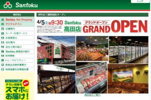 2014年4月の三徳高田店オープン時の告知(三徳ホームページより)