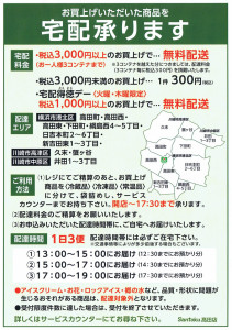 三徳高田店の宅配サービスに関するチラシ