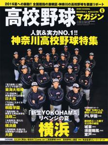 ベースボールマガジン社「高校野球マガジンVol.5 神奈川高校野球特集」(2016年5月16日発行)は現時点で手に入れづらい