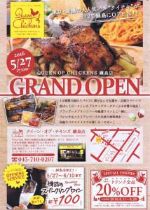 QUEEN OF CHICKENS 綱島店のオープンを告知するチラシ