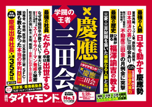 週刊ダイヤモンド2016年5月28日号「日本を動かす慶應三田会 圧倒的パワーの全貌に迫る」の内容紹介(ダイヤモンド社ホームページより)