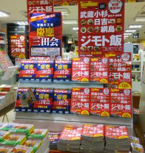 天一書房日吉店では一番目立つところで販売していました(5月23日)