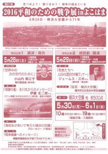 5月28日(土)から6月1日(水)まで、かながわ県民センター(横浜駅西口から徒歩5分)で行われる「平和のための戦争展inよこはま」の一環として、日吉台中の朗読劇は29日(日)午後に行われる(チラシは神奈川県生活協同組合連合会のサイトより)