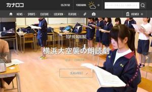 2016年5月24日(火)付けの神奈川新聞の社会面トップ記事として日吉台中学校の演劇部が大きく取り上げらたほか、「カナロコ」のトップページにも大きく掲載された