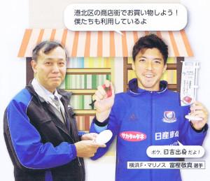 日吉出身で横浜・Fマリノスの富樫敬真(けいまん)選手が右手に持っている旗がリーダー設置店の目印(こうほくの商店街店舗ガイドより)