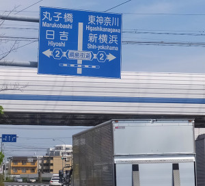 綱島街道は神奈川県道2号線というトップナンバーが付けられた重要道路
