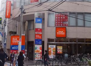 駅前の浜銀(バス)通りにあるファーストキッチン日吉店
