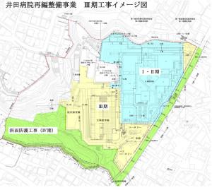 井田病院での工事の全体像、黄色部分の3期(Ⅲ期)工事が5カ月遅れている(川崎市の資料より)