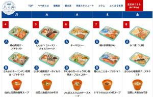 一週間のメニューの一例、学食や社食の日替わり定食のようなイメージだ(「ハマ弁」ホームページ)