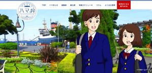 5月27日に公開された「ハマ弁」のホームページ、中学生にも親しみやすいデザインとしている