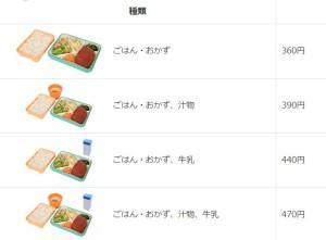 おかず+ごはんの基本セットは360円、汁ものと牛乳を付けたフルセットだと470円になる(「ハマ弁」ホームページ)