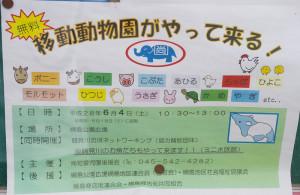"""待ちに待った""""移動動物園""""が綱島公園にやって来る!会場へ向かう途中にも貼り紙を発見!期待感が高まります"""