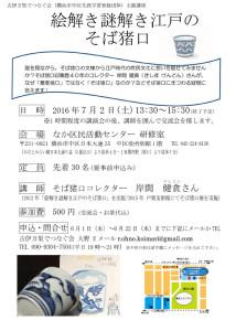 「絵解き謎解き江戸のそば猪口(ちょこ)」イベントの案内チラシ。主催の「古伊万里でつなぐ会」には、港北区はじめ横浜市内各地からメンバーが参加している