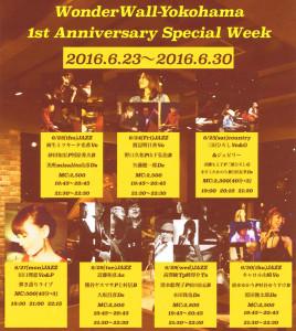 ワンダーウォール横浜1周年を記念し、豪華バンド陣にて14日間ジャズライブが開催される。日吉ゆかりのアーティストの演奏を聞ける機会も増えてきている