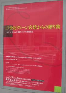 2009年に慶應義塾150周年を記念し作られた本格的な音楽ホールである藤原洋記念ホールで開催。「塾生のみならず、塾員の皆様、地域の皆様、塾生のご家族にも、様々な音楽を提供していきたいと思います。ぜひ、お気軽に足をお運び下さい」と、日吉音楽学研究室はコンサートへの多くの来場を呼び掛けている