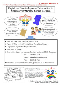 English and Easy-Japanese Introduction to kindergarten/Nursery School