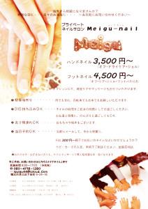 昨年2015年8月に下田町にオープンしたプライベート・ネイルサロンの「Meigu nail(メイグネイル)」の案内。ネイリスト技能検定1級、ジェルネイル技能検定上級のネイリスト・MEGUMI(メグミ)さんの高い技術でのネイルアートが楽しめる
