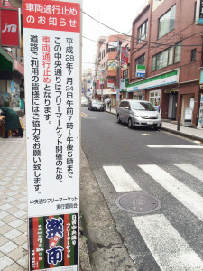 既に「車両通行止め」の看板が、日吉中央通りに掲げられている(写真:「日吉楽市」ツイッターより)