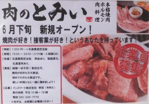 建物に貼られている「肉のとみい」のアルバイト募集告知