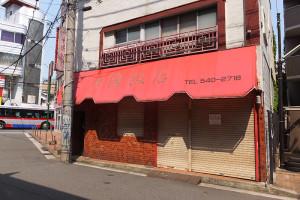 2016年5月1日で閉店した「中国飯店」の店舗