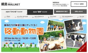 移動動物園の詳細は綱島商店街のホームページ「綱島もるねっと」に掲載中