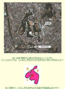 日吉キャンパスを空から見ると、生き物のように見えるため「日吉丸」と名付けた(同会ホームページより)