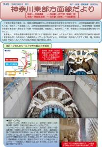 「神奈川東部方面線だより」の第4号ではトンネルを掘るために使う「シールドマシン」を紹介