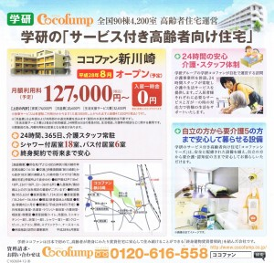 日吉地区の新聞に折り込まれた「ココファン新川崎」のオープンを知らせるチラシ
