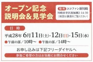 ココファン新川崎では6月11日(土)・12日(日)・15日(水)の午前と午後に説明会と見学会を開く