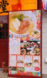 「沖縄食堂」というだけあってメニューが豊富