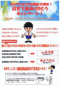 新聞に折り込まれた城南信用金庫「日吉下田支店」のチラシ