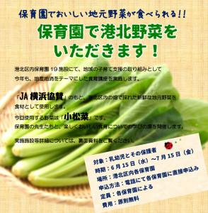 食育講座「保育園で港北野菜をいただきます!」の案内(港北区のニュースリリースより)