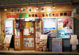 普通部通りと西口バスターミナルの間あたりにある「若竹」