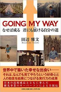 田辺雅文さんの久々の著作で初の自叙伝となる「GOING MY WAY なせば成る 君にも展ける自分の道」(文芸社)