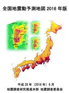 このほど発表された2016年の「全国地震動予測地図」