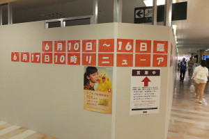 リニューアルのため6月16日まで休業中の「ドコモショップ日吉東急店」