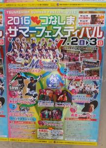 綱島駅前など各所に掲示されている「つなしまサマーフェスティバル」のポスター