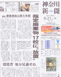 2016年6月21日(火)付けの神奈川新聞で横浜市内の小中学校に指定廃棄物が「放置」されていたとして大きく報じられた