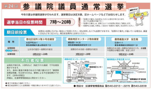 港北区内の期日前投票所、慶應日吉キャンパスは7月5日(月)と6日(火)に開設、綱島築センターは7月2日(土)から投票日前日まで設けられる