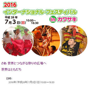 7月3日(日)の10時から16時30分まで行われる「インターナショナル・フェスティバル in カワサキ」(同センターホームページより)